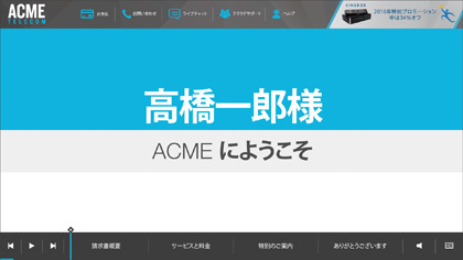 ACME Telecom EngageOne Video Japanese version